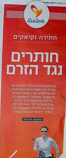 כותרת בעיתון: חותרים נגד הזרם