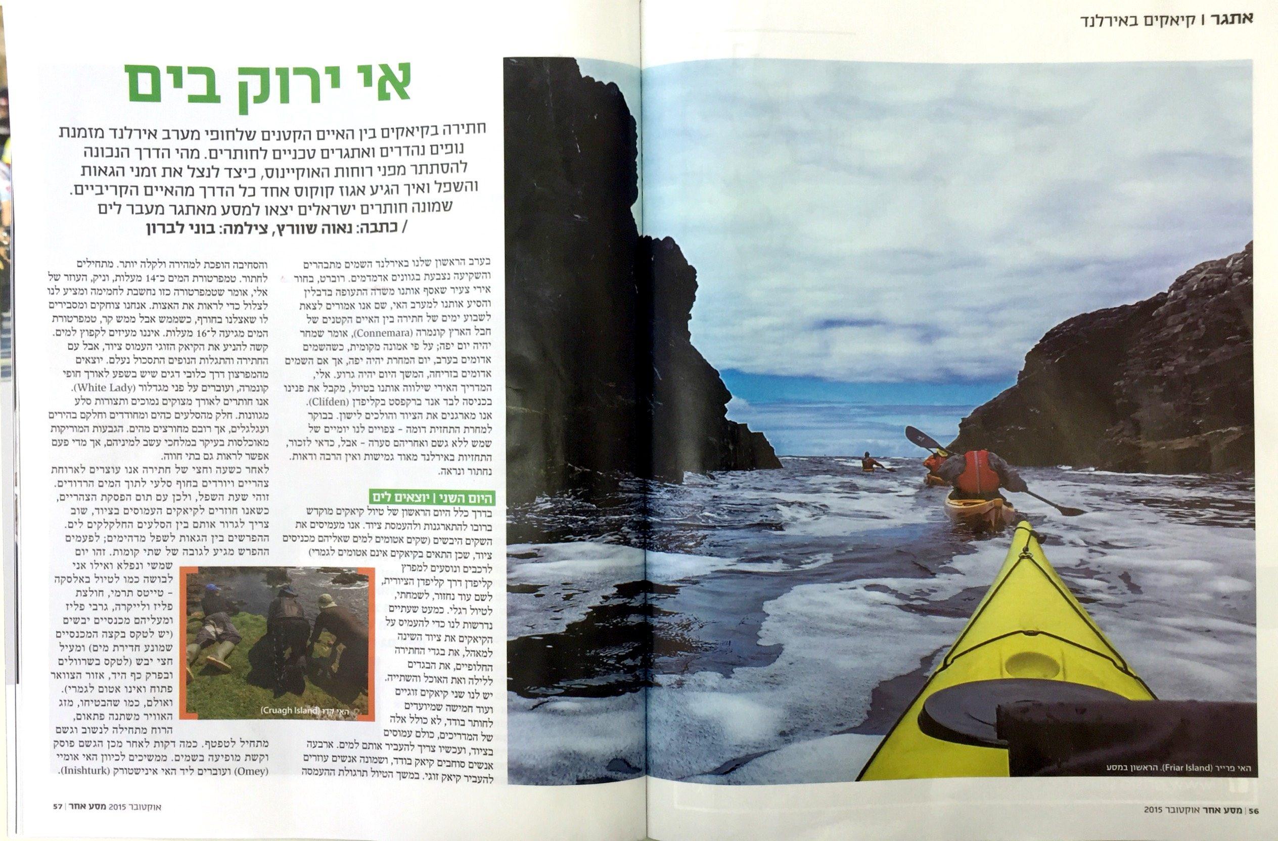 כתבה במגזין מסע אחר, עם תמונות מסע קיאקים