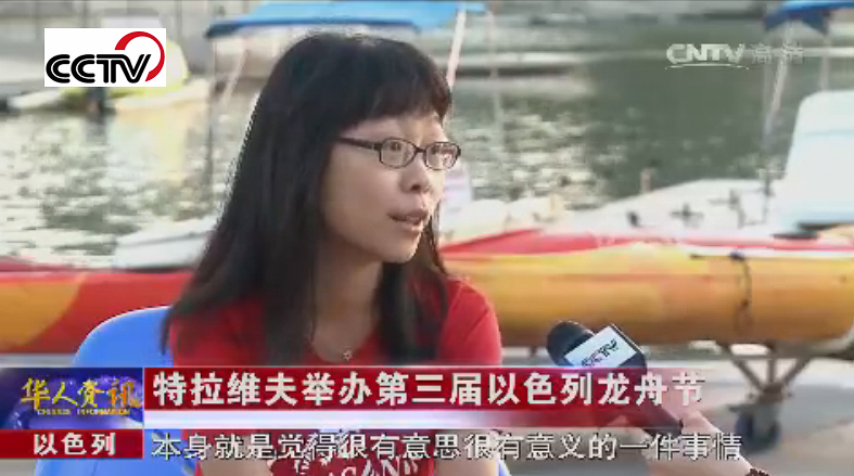 Chinese reporter at of CCTV