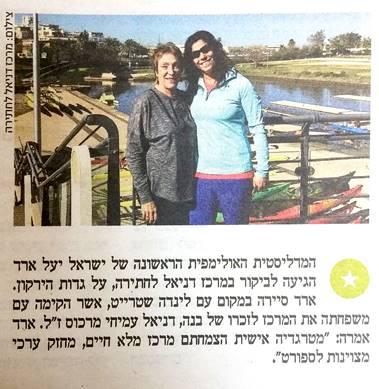 Yael Arad and Linda Streit